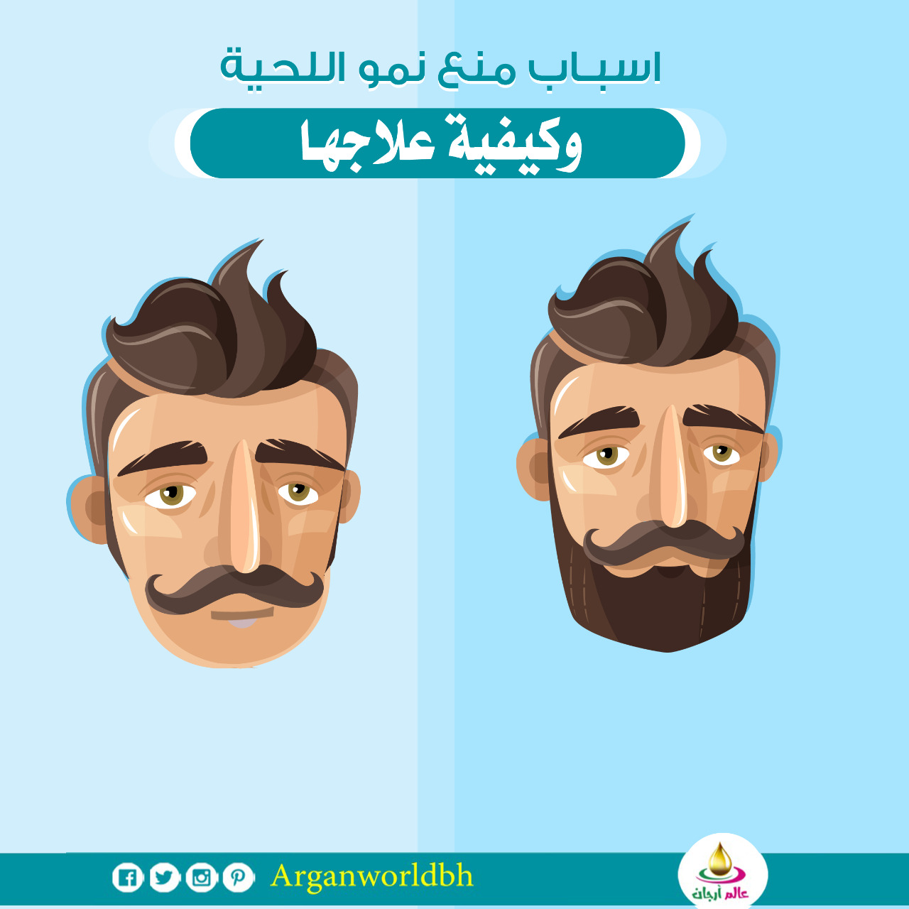 زيت نمو اللحية beard growth من أرجان - عالم أرجان لمستحضرات تجميل زيت  الارجان