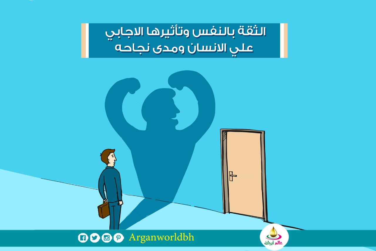 الثقة بالنفس وتأثيرها الإيجابي على الإنسان ومدى نجاحه