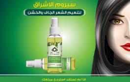 سيروم الإشراق لتنعيم الشعر الجاف والخشن