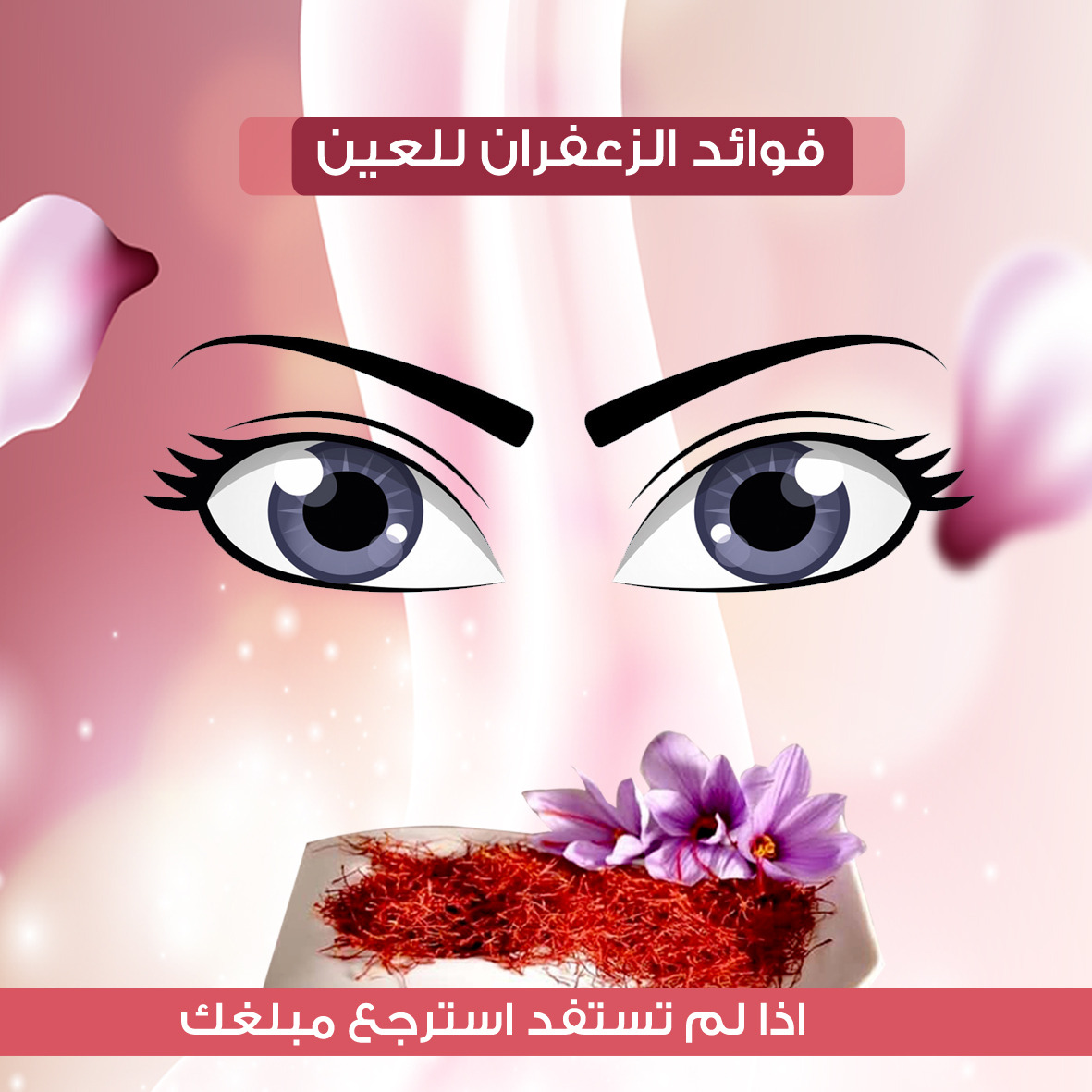 فوائد الزعفران للعين