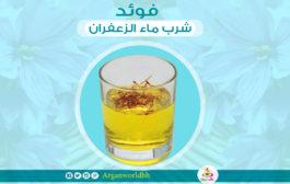 فوائد شرب ماء الزعفران