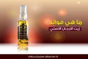 ما هي فوائد زيت الأرجان المغربي الأصلي